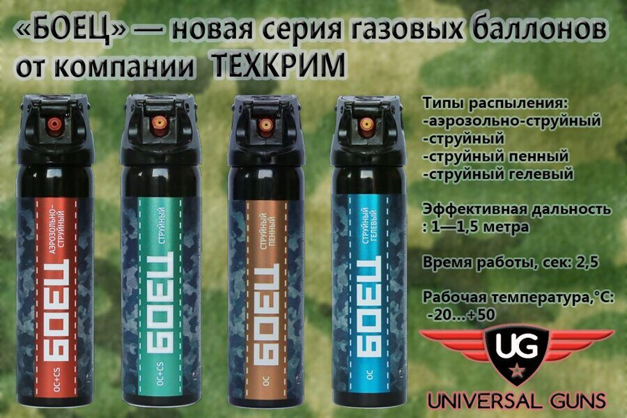 boyets_universalnoye_oruzhiye.jpg